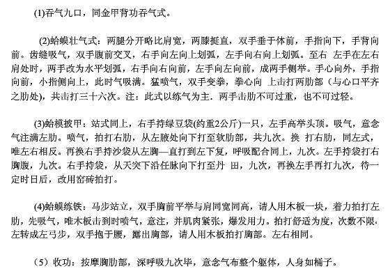 金甲蛤蟆功_招式图解_少林武功之一的金甲蛤蟆功